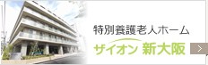 特別養護老人ホーム ザイオン新大阪