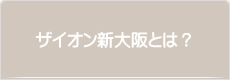 ザイオン大阪港とは?